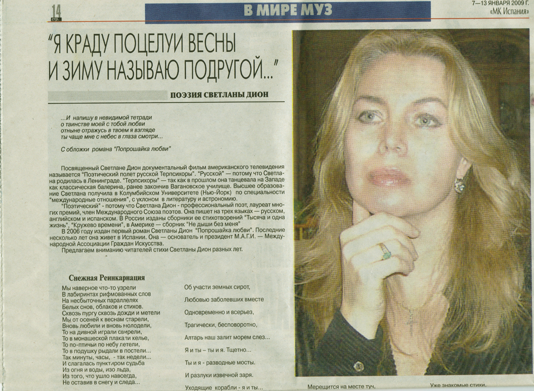 The image �http://svetlanaddeon.narod.ru/mkARTICLE2009.jpg� cannot be displayed, because it contains errors.
